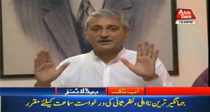 Tareen Disqualification: SC To Hear Review Petition on 27