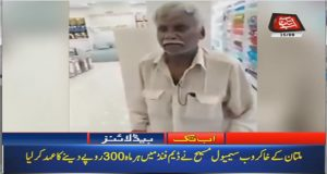 Multan: Sweeper Vows to Donate Rs.300 Monthly to Dam Fund