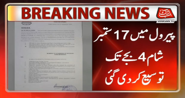Sharifs' Parole Extended Till Monday, Notification Issued