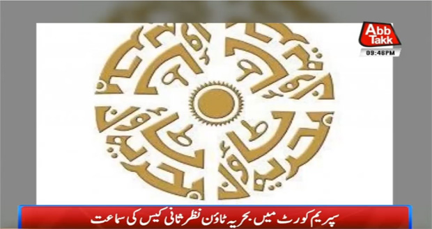 Bahria Town Review Petition Case