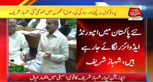 Shahbaz Sharif Expresses His Opinion in NA