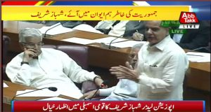 Shehbaz Sharif Grills Asad Umer In Crucial NA Speech