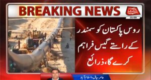 Pakistan, Russia Set to Sign $10b Gas Pipeline Deal