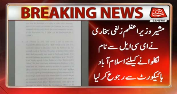 Zulfi Bukhari Approaches IHC To Remove Name From ECL