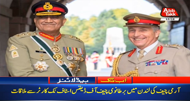 COAS Meets UK's Chief of Defence Staff