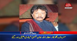 Folk Singer Attaullah Khan Esakhelvi Suffers Illness