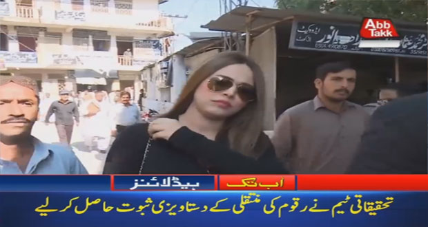 Money Laundering: FIA Finds Evidences Against Ayan Ali