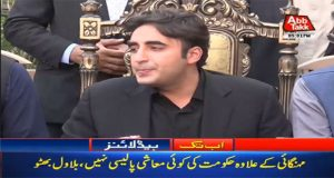 Govt Seems Clueless Over Country's Economy: Bilawal