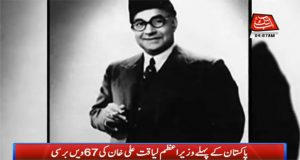 Liaquat Ali Khan's 67th Death Anniversary Today