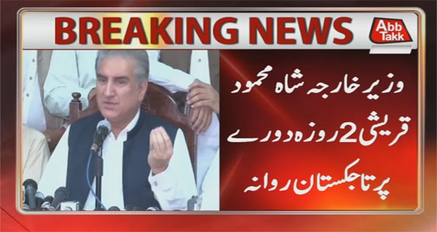 FM Qureshi Departs For Tajikistan