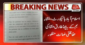 IHC Approves Protective Bail of Mansha Bomb's Son