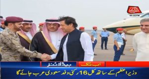 PM Finalizes 16-member Delegation To Saudi Arabia Visit