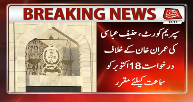 PM Imran Disqualification: SC To Hear Abbasi Petition On Oct 18