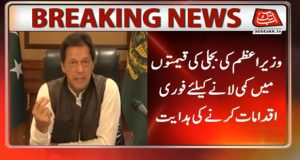 PM Imran Orders To Bring Down Power Prices