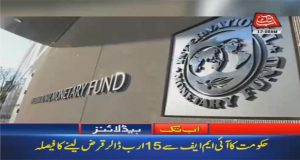 Pakistan To Seek Around $15bn From IMF: Sources
