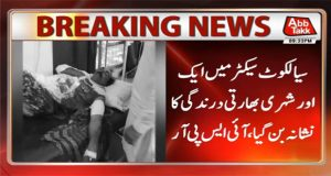Civilian Seriously Injured in Indian Firing At Sialkot Sector