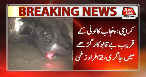 Two Injured As Car Falls Into Ditch Near Punjab Colony