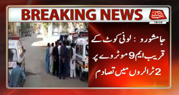 Three Killed, Two Injured in Road Accident Near Jamshoro