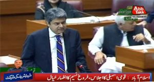 NAB Is An Independent Institution: Law Minister