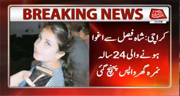 Karachi: Nimra Kidnapped from Shah Faisal Returned Home