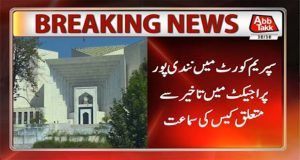 SC Disposes Off Nandipur Project Case