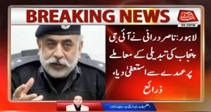 Durrani Resigns As Head of Police Reforms Commission