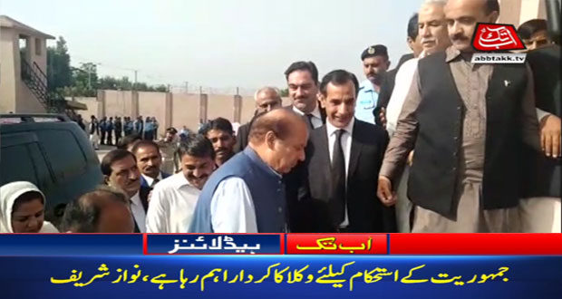 Nawaz Lauds Lawyers' Role For Strengthening of Democracy