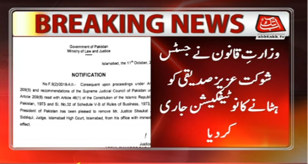 Shaukat Siddiqui Removed As IHC Judge, Notification Issued