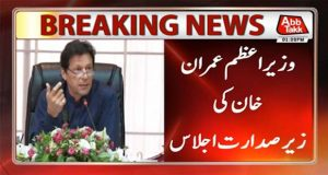 PM Imran Stresses Reforms in Criminal Justice System