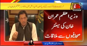 PM Imran Clarifies; Government Certainly Approaching IMF