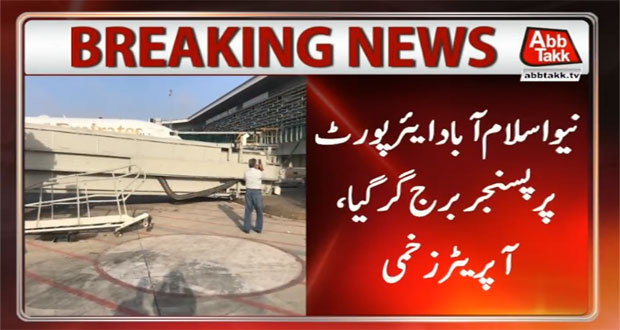 Passenger Bridge Collapses At Islamabad Airport