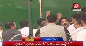 PML-N Protests Outside Punjab Assembly
