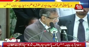 Judiciary Is Guard To Protect Basic Rights of The People: CJP