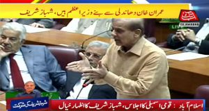 Shehbaz Sharif Terms PM Imran Product of Electoral Rigging