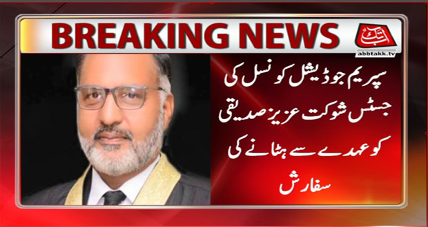 SJC Recommends Removal of Justice Shaukat Siddiqui