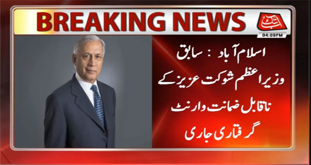 AC Issues Non-bailable Warrants of EX PM Shaukat Aziz