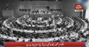 United Nations Day Being Observed Today