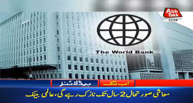 Pakistan's Economy To Remain Unstable For Two Years: WB