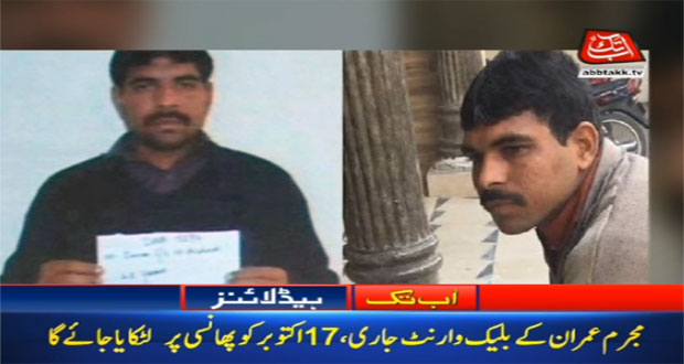 Murderer of Zainab To Be Hanged On Oct 17