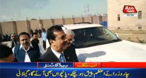 AC To Hear Cases Against Gilani After Concluding Nawaz