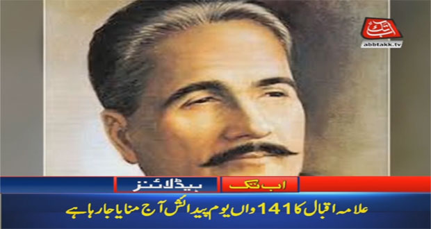 141st Birth Anniversary Of Allama Iqbal Being Observed Today