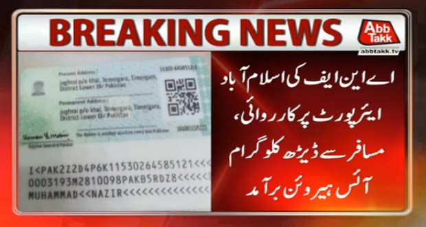 ANF Seizes Heroin From Islamabad Airport