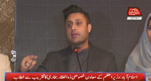 Advisor to PM Zulfi Bukhari Addresses a Ceremony