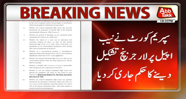 SC Constitutes Larger Bench on NAB Appeal Against Sharifs