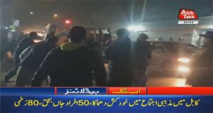 At Least 50 Killed in Kabul Blast Targeting Ulema Convention