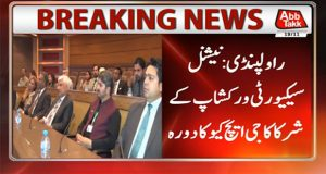 National Security Workshop's Participants Visit GHQ