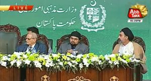 Int'l Seerat Conference Underway In Islamabad
