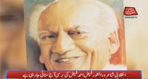 Faiz Ahmed's Death Anniversary Observed Today