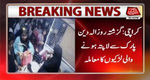 CCTV Footage of Two Missing Girls Released