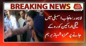 Hamza Bursts On Punjab Assembly Security Personnel